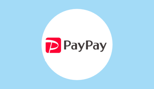 PayPay1周年記念|PayPay感謝デー|1日限定キャンペーン【2019.10.5】