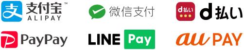 d払い・PayPay(ペイペイ)・LINE Pay(ラインペイ)・au PAY・Alipay(アリペイ/支付宝)・WeChat Pay(ウィーチャットペイ・微信支付)