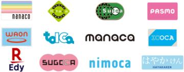 nanaco・waon・REdy・Kitaca(キタカ)・Suica(スイカ)・PASMO(パスモ)・TOICA(トイカ)・manaca(マナカ) ICOCA(イコカ)・SUGOCA(スゴカ)・nimoca(ニモカ)・はやかけん