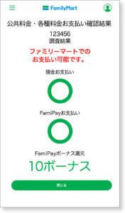 FamiPayで支払いができて、FamiPayボーナス付与される場合