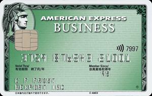 アメリカン・エキスプレス・ビジネスカード