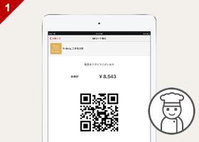 会計金額を入力しQRコードを提示