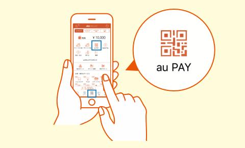 au WALLETアプリのau PAYをタップ