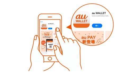 au WALLET アプリをダウンロード