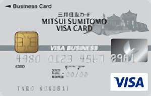 ビジネス三井住友クラシック(一般)カード