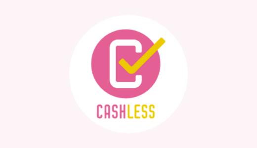 キャッシュレス・消費者還元事業の概要