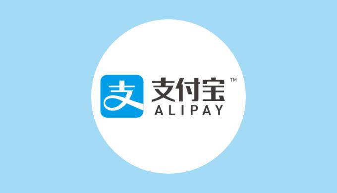 Alipay(支付宝)