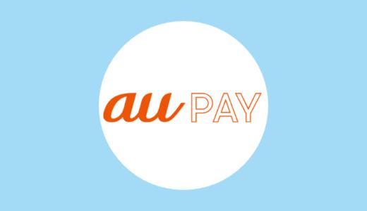 au PAY(au ペイ)加盟店のメリット・デメリット