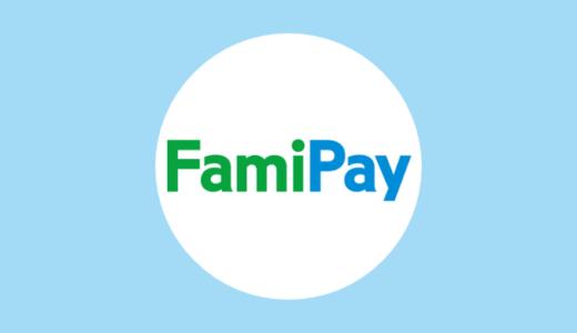 FamiPay(ファミペイ)の特徴・使い方