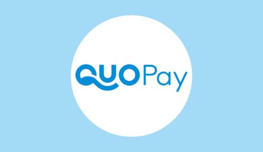 スマホで贈れるデジタル版QUOカードPay