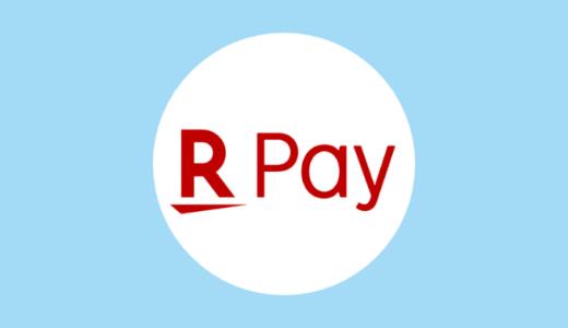 楽天ペイアプリ|楽天カードを設定した支払いの実質最大5%還元キャンペーンスタート!