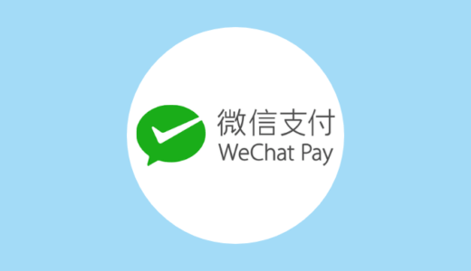 WeChat Pay(微信支付)加盟店のメリット・デメリット