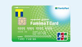 ファミマTカード(クレジットカード)登録でチャージ