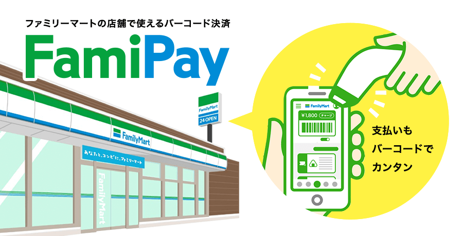FamiPay(ファミペイ)