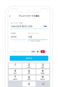 クレジットカード情報をカメラで読み取る、または必要情報を入力し、「追加する」を選択