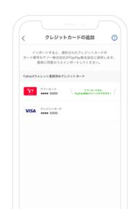 インポートしたいクレジットカードを選択