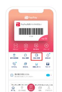 「支払い管理」をタップ