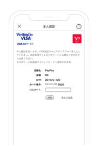 本人認証サービス(3Dセキュア)の本人認証用パスワードを入力