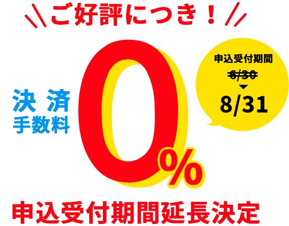 決済手数料0%キャンペーン