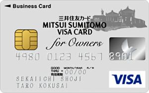 三井住友ビジネスカードfor Owners クラシック(一般)カード