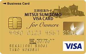 三井住友ビジネスカードfor Owners ゴールドカード