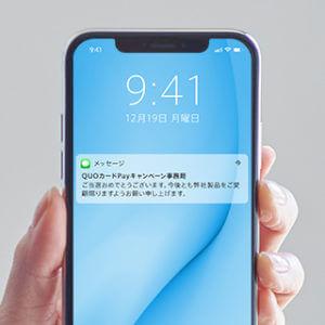 QUOカードPayのURLをスマートフォンで受け取る