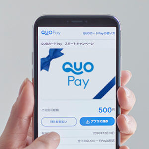 QUOカードPayの受け取りはURLを開く