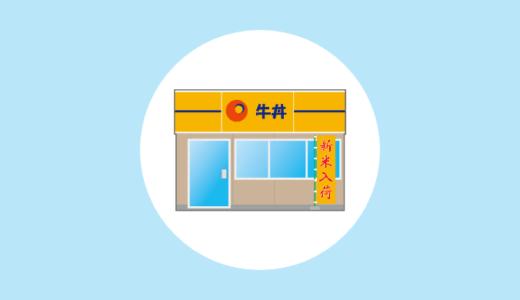 電子マネー|主要牛丼チェーン店対応表