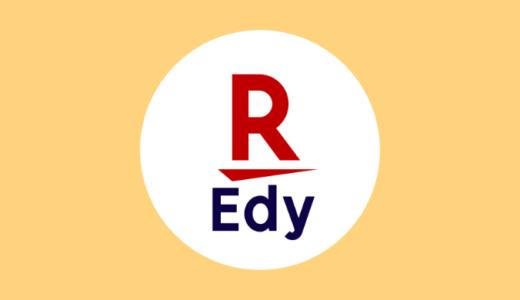 楽天Edy(楽天エディ)の特徴・使い方