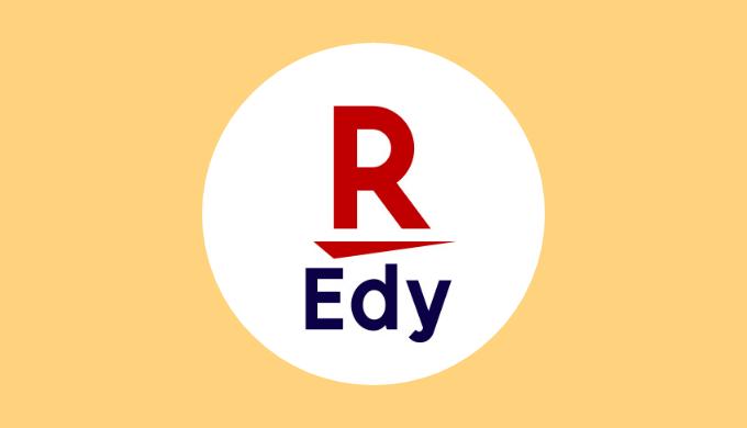 楽天Edy(楽天エディ)