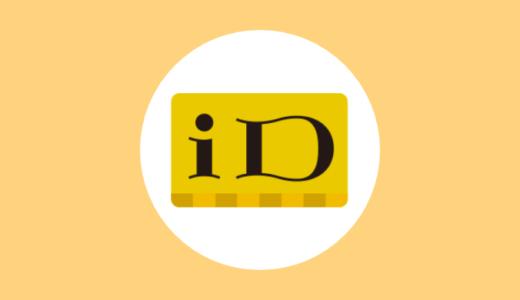 iD(アイディ)の特徴・使い方