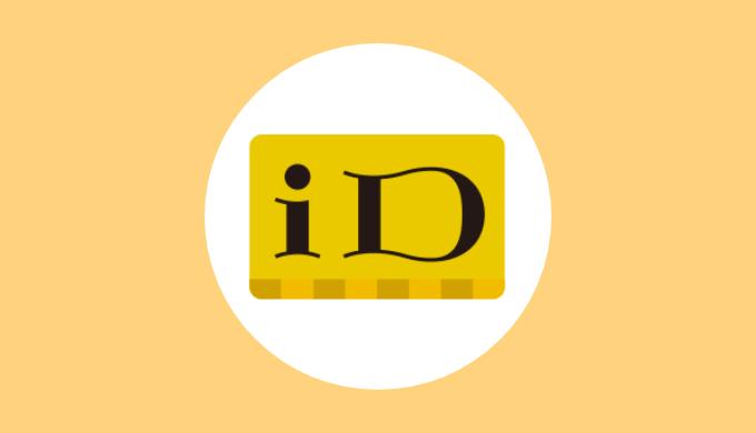 iD(アイディ)