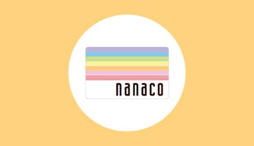 nanaco(ナナコ)の特徴・使い方