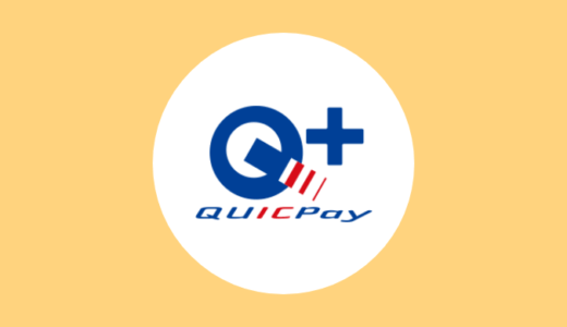 QUICPay(クイックペイ)の特徴・使い方