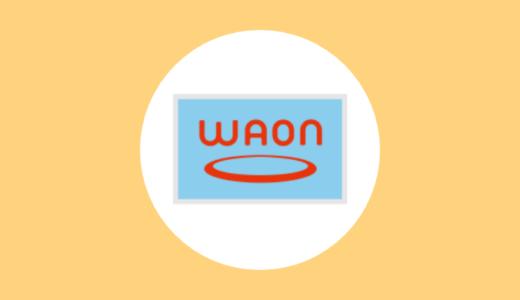 WAON(ワオン)の特徴・使い方