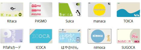 Kitaca、PASMO、Suica、manaca、TOICA、PiTaPa、ICOCA、はやかけん、nimoca、SUGOCA
