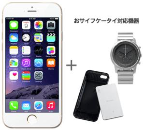 iPhone+おサイフケータイ対応機器