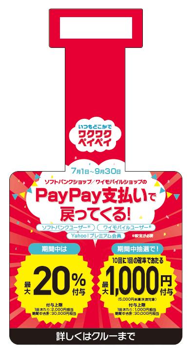 PayPay支払で戻ってくる!