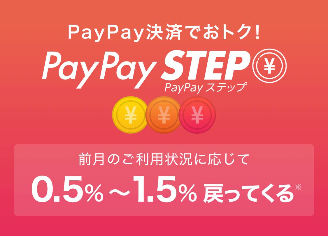 PayPay STEP(ペイペイステップ)