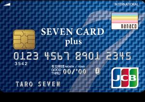 セブンカード(一般デザイン)