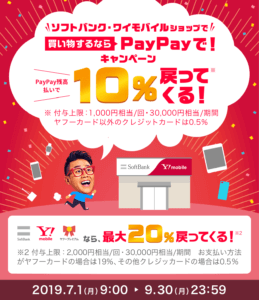 ソフトバンク・ワイモバイルショップで買い物するならPayPayで!キャンペーン