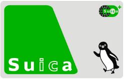 Suicaカードタイプ