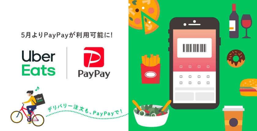 5月より「Uber Eats」で「PayPay」が利用可能に
