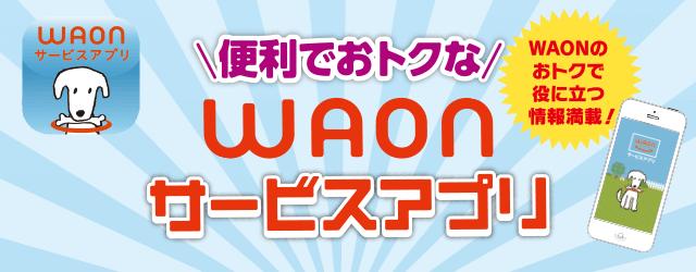 WAONのおトクな情報満載!便利でおトクなWAONサービスアプリ