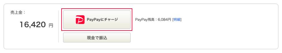 [PayPayにチャージ]をクリック