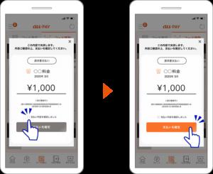 確認画面に表示される支払い内容に間違いがないことを確認して「支払いを確定」ボタンをタップする