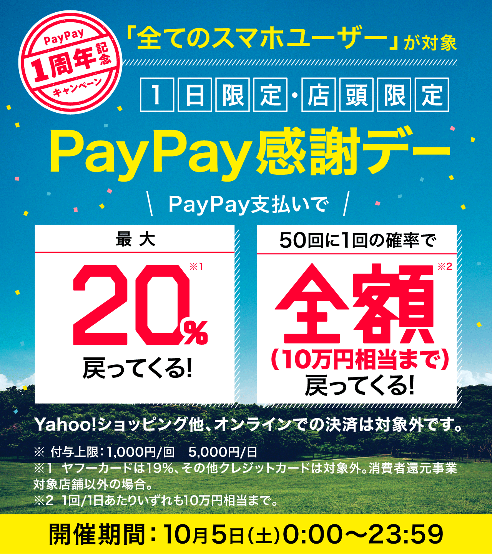 PayPay1周年記念|PayPay感謝デー