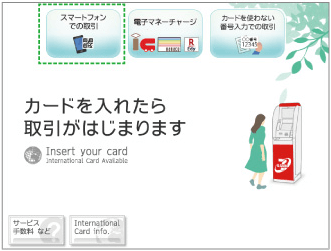 ATMの画面で「スマートフォンでの取引」を選択