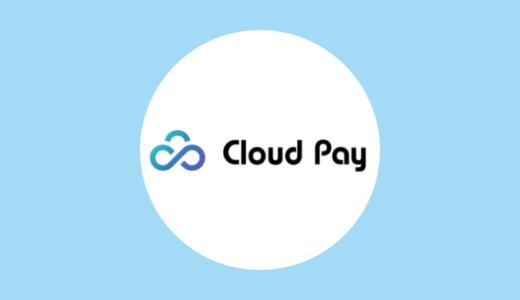 Cloud Pay(クラウドペイ)加盟店のメリット・デメリット
