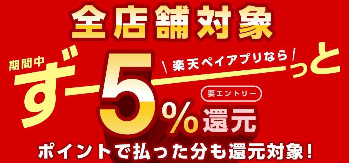 全店舗対象、楽天アプリなら期間中ずーっと5%還元[要エントリー]